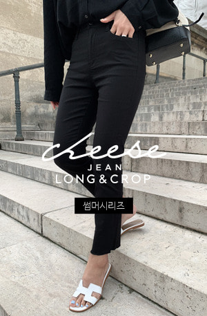 Cheese Jean (ver.썸머일자컷)[size:S~XL (롱/크롭) / 2color]